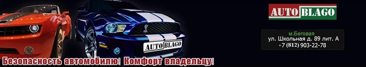 AutoBlago