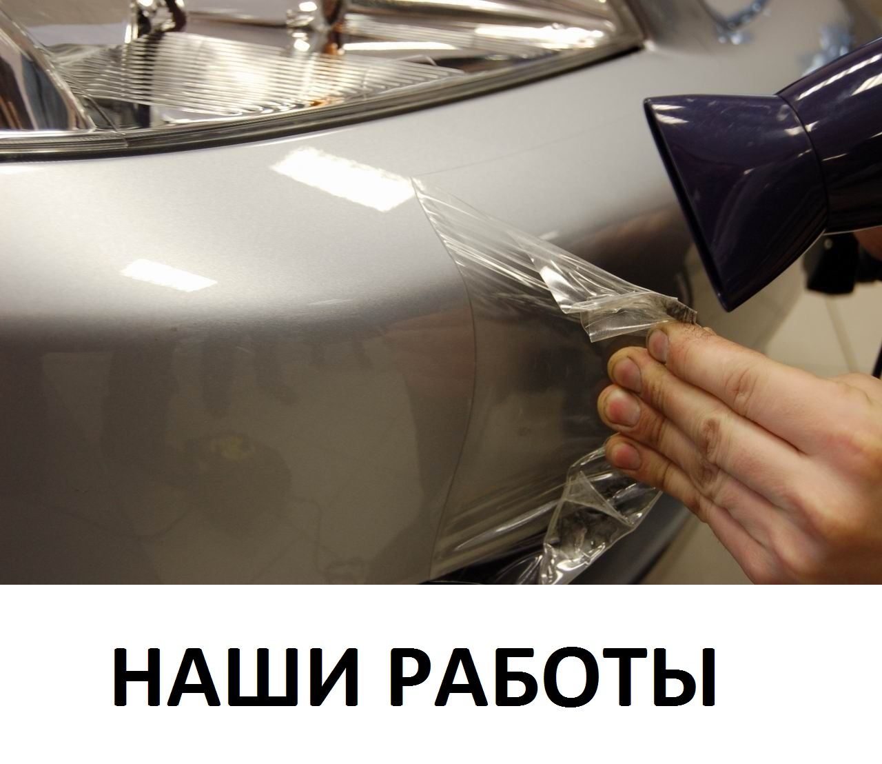 Наши работы. Защита кузова автомобиля пленкой