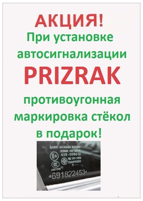 Установка автосигнализации Prizrak - Акция