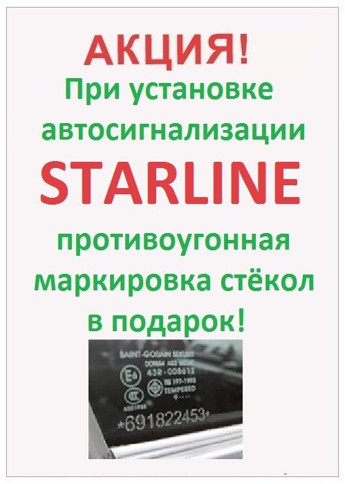 Установка автосигнализации StarLine - Акция