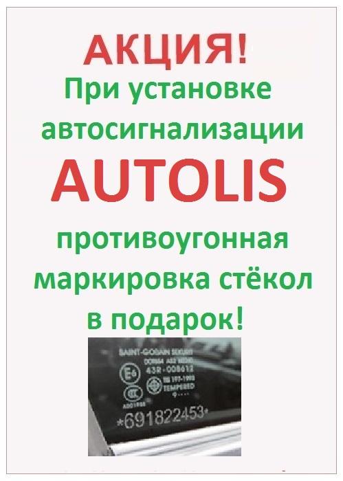 Установка сигнализации автолис - Акция