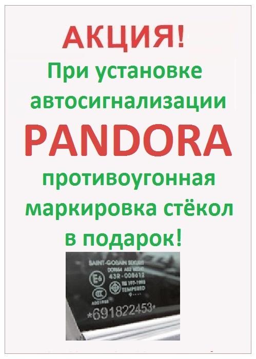 Установка сигнализации пандора - Акция