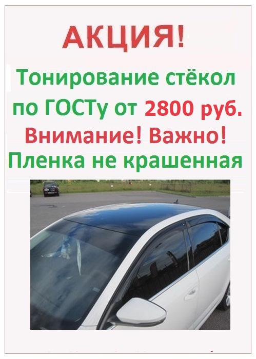 АКЦИЯ!Противоугонная маркировка стекол всего за 1500 рублей!все стекла по кругу!